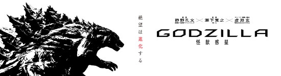 Godzilla: Monster Planet -Trailer #3