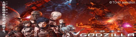 Godzilla: City on the Edge of Battle -Trailer #2