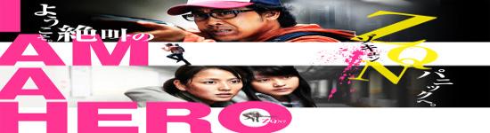 I am a Hero - Ab Oktober auf DVD und Blu-ray