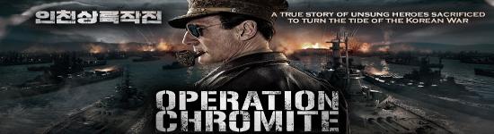 Operation Chromite - Ab Januar 2017 auf DVD und Blu-ray
