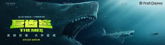 The Meg - Trailer #1